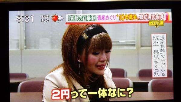 「京都の紅茶王」の遺産が8万円…娘・城生真里さんがテレビで涙の訴え