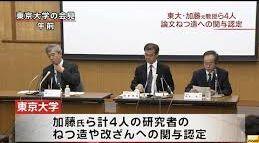 理化学研究所、小保方晴子氏に対して費用返還請求へ