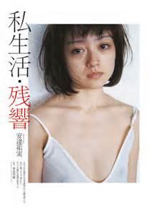 安達祐実 明石家さんま通じて元夫、井戸田潤にお願い「もう復縁は言わないで」
