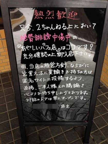 炎上した北海道のパフェ店「JK大好き店主」…バイト募集条件は「女子」「タイプは○○○」