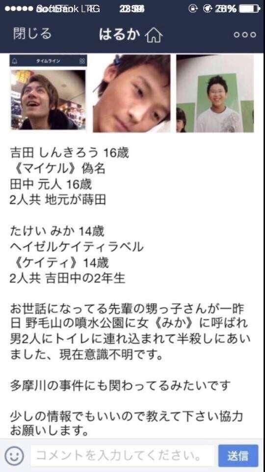 【川崎中1殺害】惨殺映像を動画投稿サイトに?死亡推定時刻とも合致