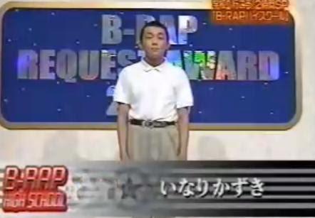 「学校へ行こう!B-RAPハイスクール」見てた方
