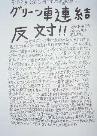 汚文字さん集合〜!!