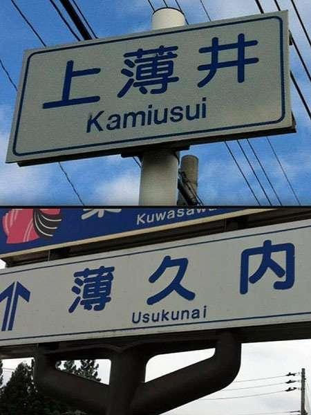 変わった市町村名を書くトピ