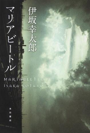 伊坂幸太郎作品について語りたい!