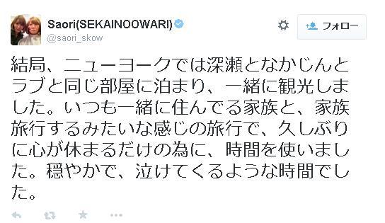 "SEKAI NO OWARIのSaori""ポスト向井理""池田大と極秘愛!路上キスのドラゲナイも"
