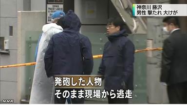 神奈川・藤沢駅近くの繁華街で男性が拳銃で撃たれ重症…犯人は逃走中