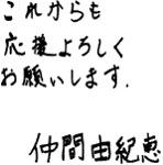 きゃりーぱみゅぱみゅが「字汚い」にショック、Mステで直筆の歌詞テロップを披露。
