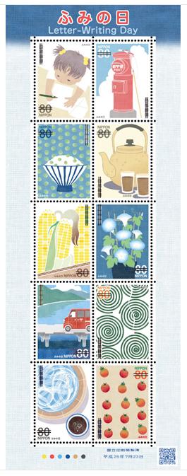切手が好きな人ー!