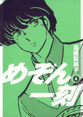 漫画アニメ界の美男・美少年