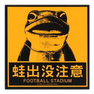 スポーツチームの面白い応援グッズ画像を貼るトピ