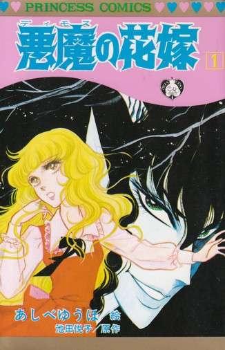 70年代少女漫画を語る