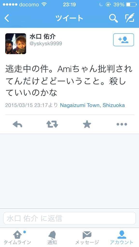 """E-girlsのAmi「逃走中」で炎上!""""自首""""選択で賞金121万円をゲット"""