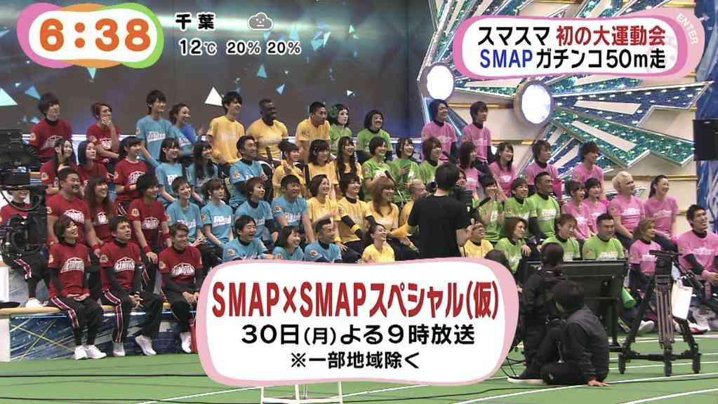 超豪華スター集結!20年目「SMAP×SMAP」初の大運動会開催