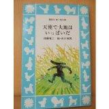 青い鳥文庫で好きだった本