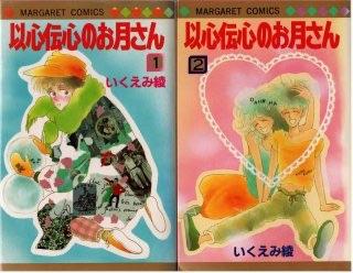 いくえみ綾作品読んでる方~!