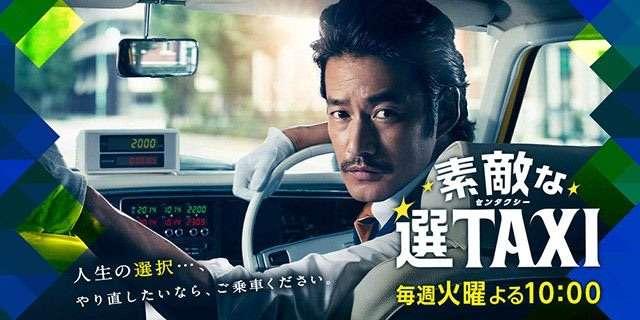 ステキなタクシーの運転手さん