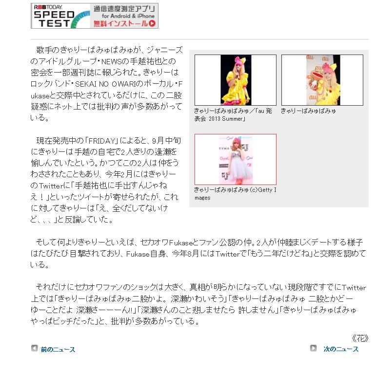 きゃりーぱみゅぱみゅ、新曲「もんだいガール」PVでドラゲナイを披露し話題に