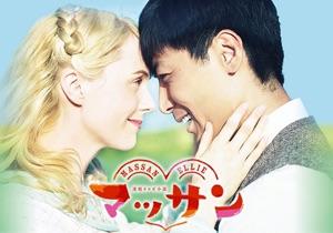 最終週「マッサン」【人生は冒険旅行】