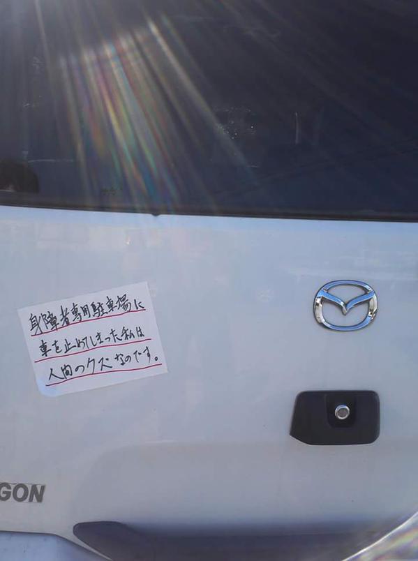 妊産婦が車いすマーク駐車場を正しく使ったにも関わらず文句の手紙を一方的に送りつけられ話題に