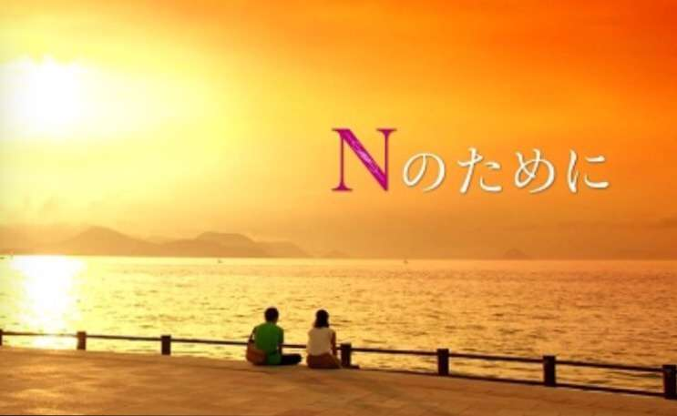 ドラマ「Nのために」DVD-BOX発売!
