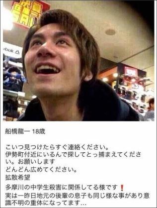 週刊新潮が実名と写真掲載 川崎中1殺害容疑の18歳