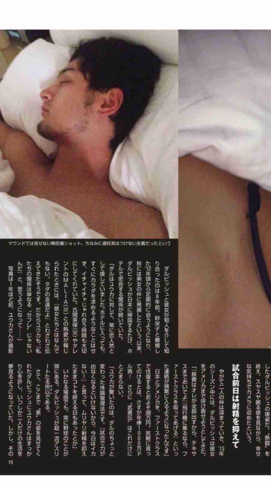 ダルビッシュ有、ベッド写真流出!再婚直前まで二股かけた美女と…【フライデー】