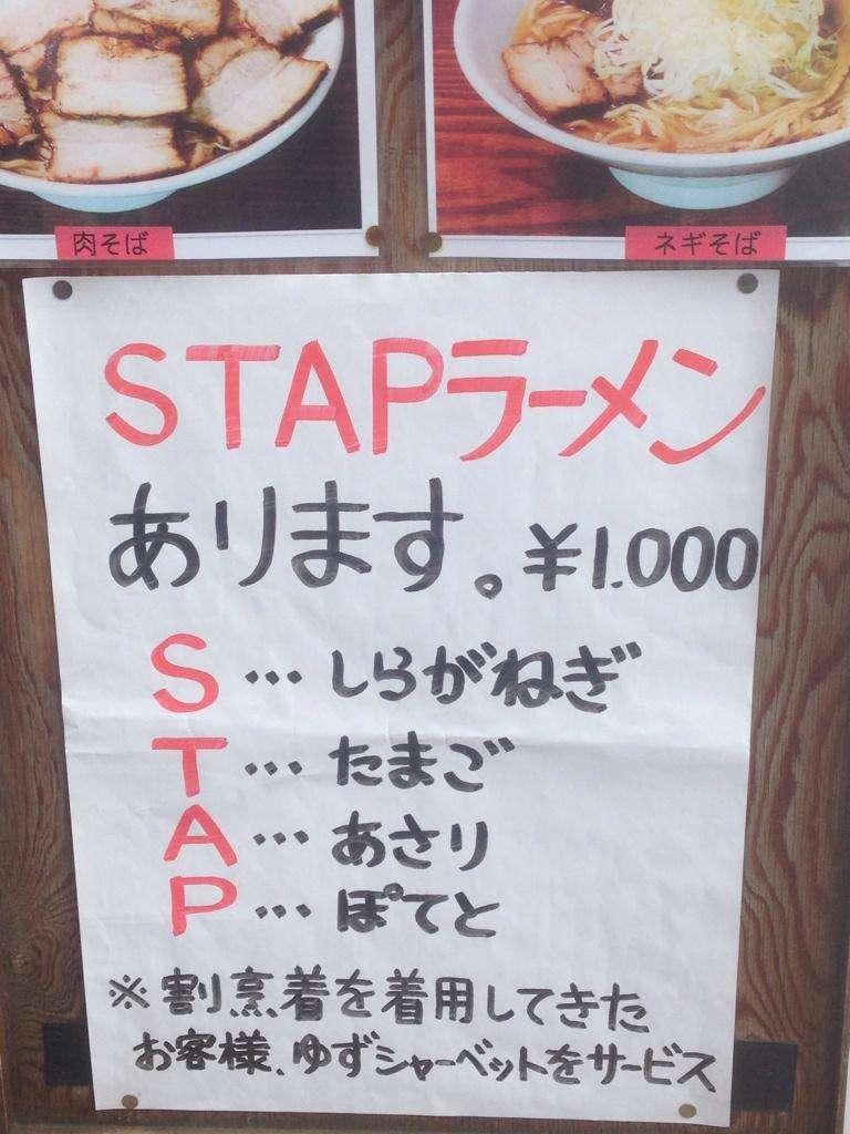 一体何に使うんだ…… 「STAP細胞はあります」が商標出願