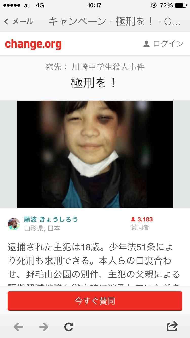 18歳少年の父が謝罪の意向「謝りたい。花供えたい」…川崎中1殺害