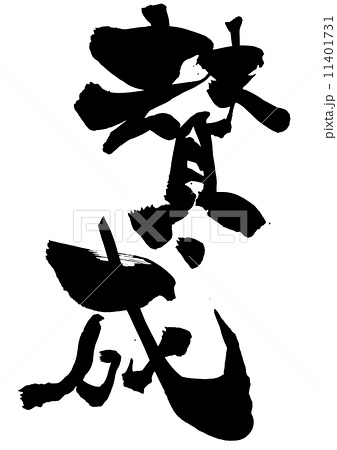 """成宮寛貴の卒業で…水谷豊の新相棒にミッチーこと及川光博""""出戻り""""情報"""
