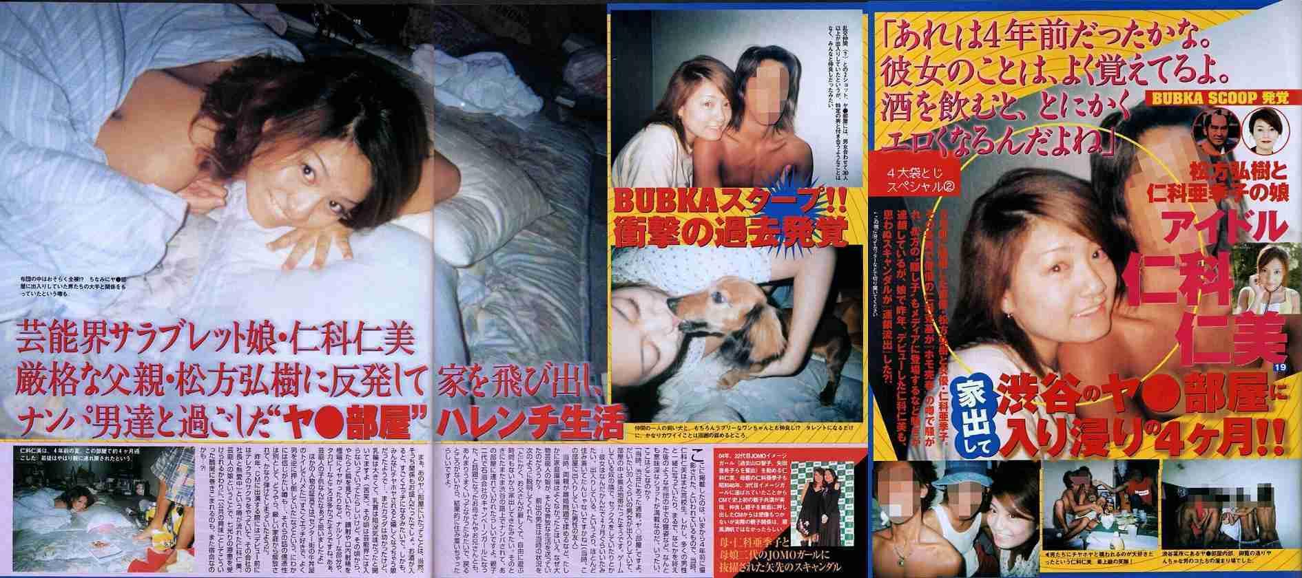仁科克基、妹・仁美の妊娠・結婚拒否報道は「本当です」相手男性に激怒