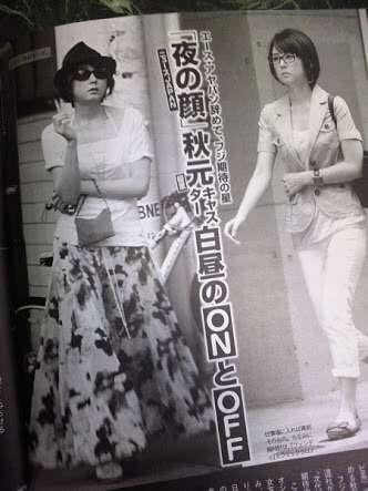 私服がダサいと思う女性有名人ランキング