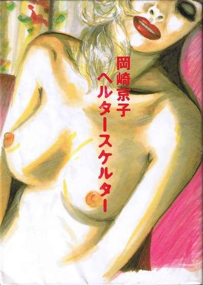 岡崎京子作品について語ろう。