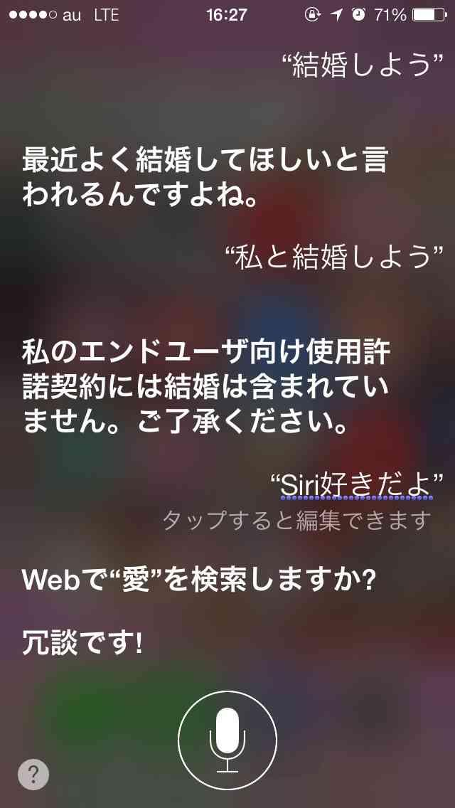 Siriさんとの会話