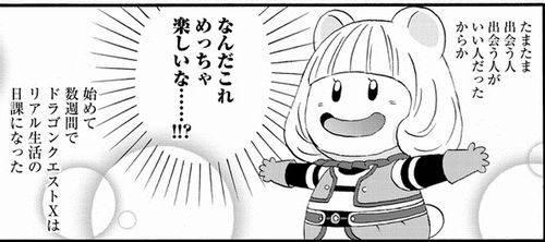 ドラクエ好きな人〜!