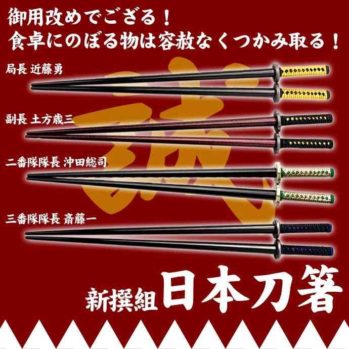 素敵なお箸の画像