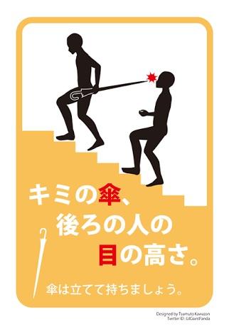 「歩きタバコ」の危険を描いた衝撃的なイラストが話題に