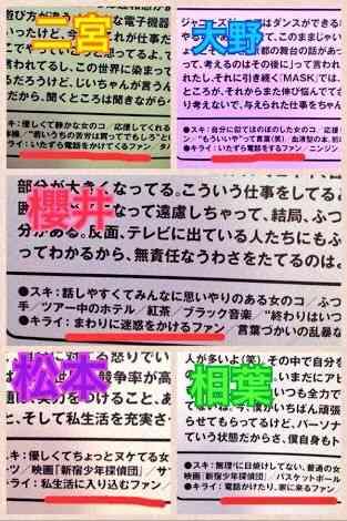 嵐の新曲MVのロケスタジオ、ファンの侵入行為に悩み…自粛呼びかけ
