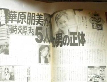 華原朋美『PON!』レギュラー就任、ファンに生報告「信用してもらえた」と号泣
