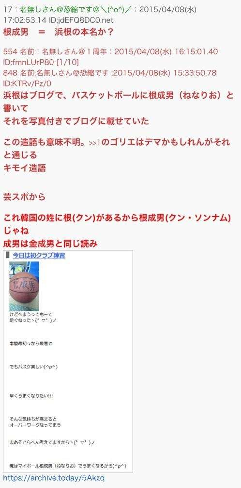 8.6秒バズーカー、はまやねんの学生時代のTwitter・ブログに「日本はクソ」「植民地ぷぎゃあ」等の記述