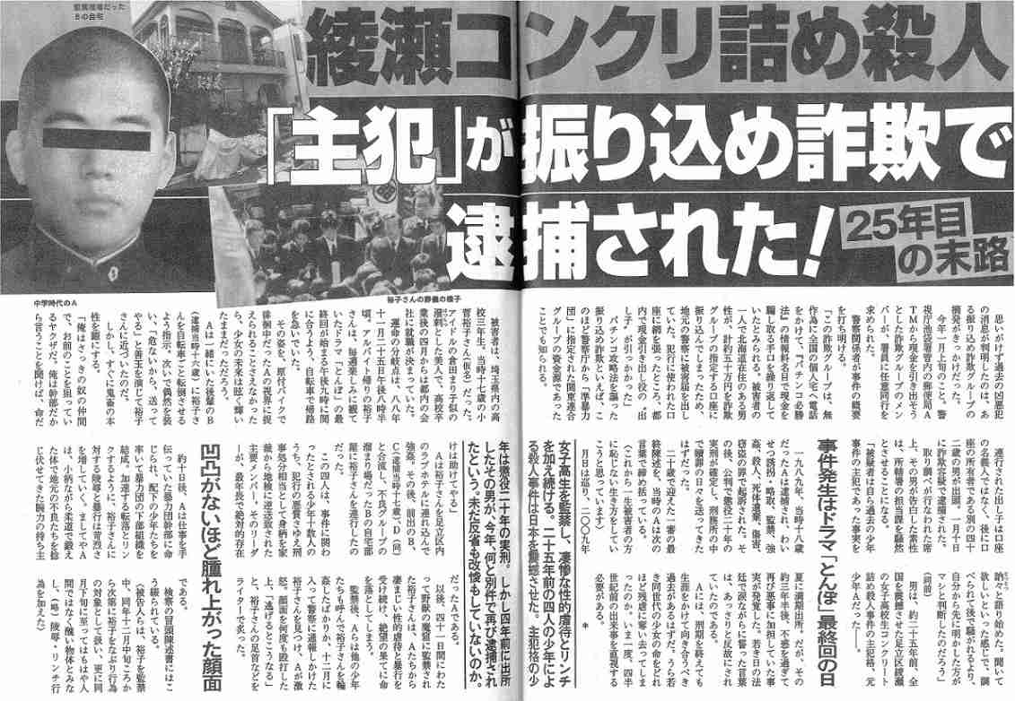 日本の死刑制度 どう思いますか?