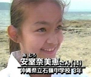 14歳の頃の安室奈美恵