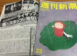 岡村隆史、ライザップ指導で減量中の食事メニュー公開