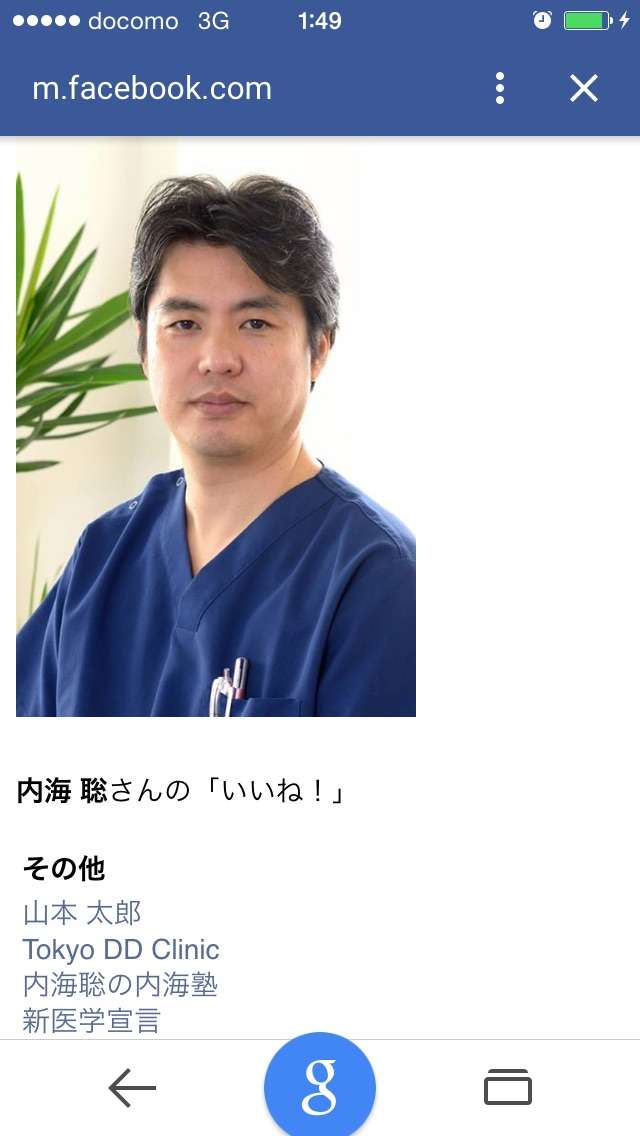 内科医の内海聡氏「障害児の出産は親の責任」と発言しFacebookが炎上