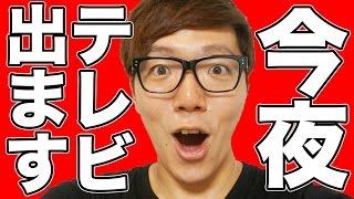 【実況・感想】トコトン掘り下げ隊!生き物にサンキュー!![ネコ語がわかる2時間SP]
