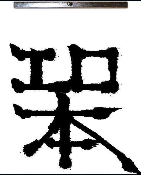 漢字にツッコむトピ