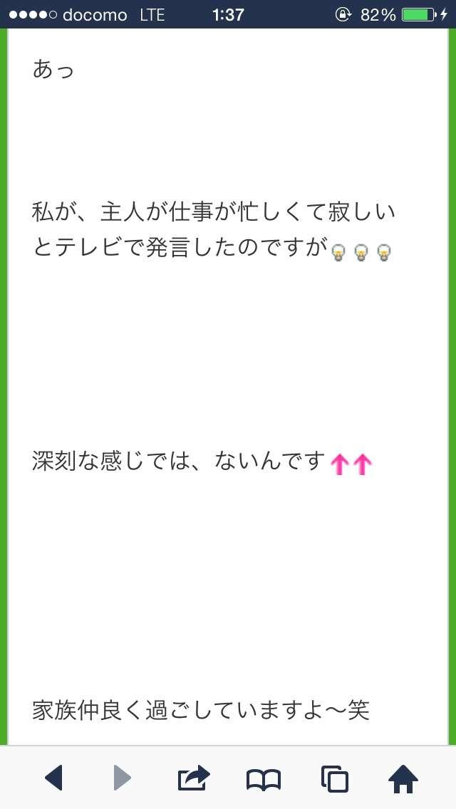 小倉優子が番組ロケで突如夫婦関係のネガティブ発言を連発