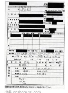 「デブ専界のアイドル」渡辺直美、ついにイケメン・ジャニーズをゲットか!?