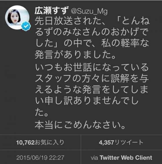 「オンエアされている時点で演者・スタッフは不快になっていない」NON STYLE井上裕介が広瀬すずを擁護