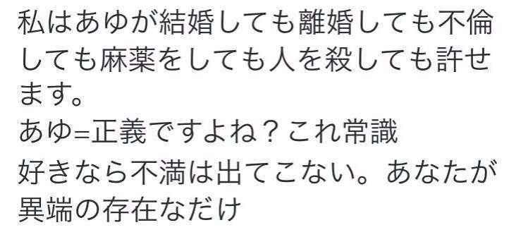 浜崎あゆみが愛され続ける理由は? ファンの熱い想いに迫る